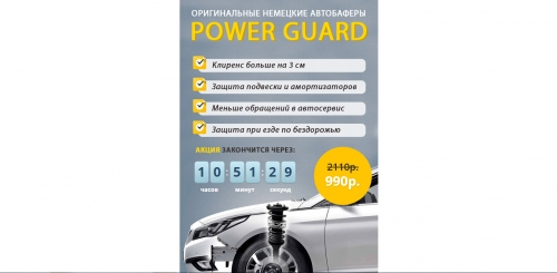 Power Guard №2